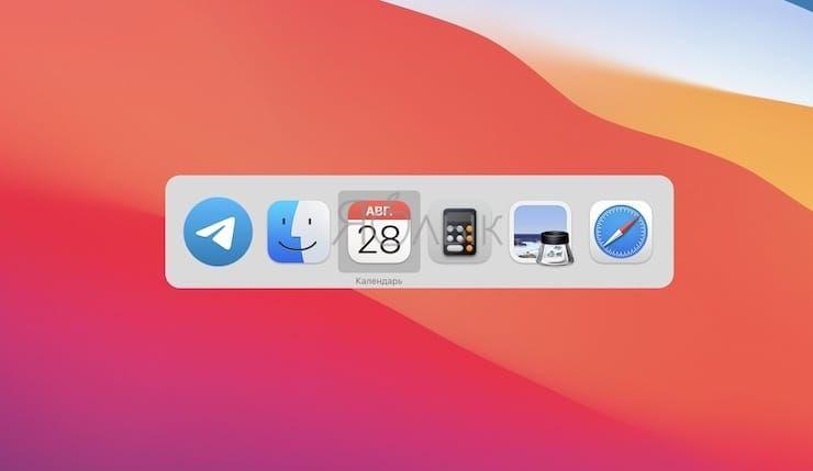 аналог команды Alt + Tab из Windows в macOS