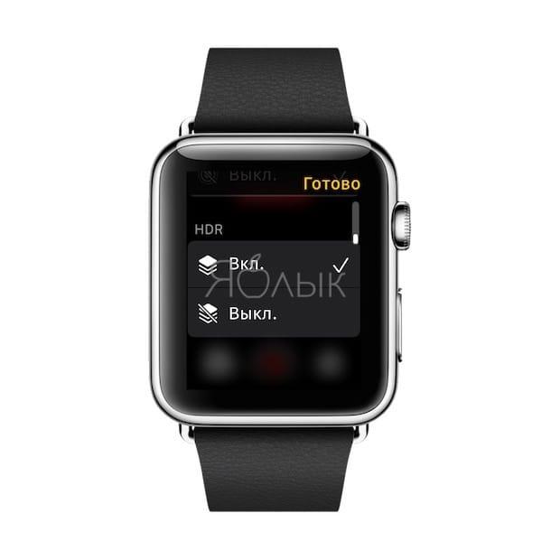 Управление HDR с помощью Apple Watch