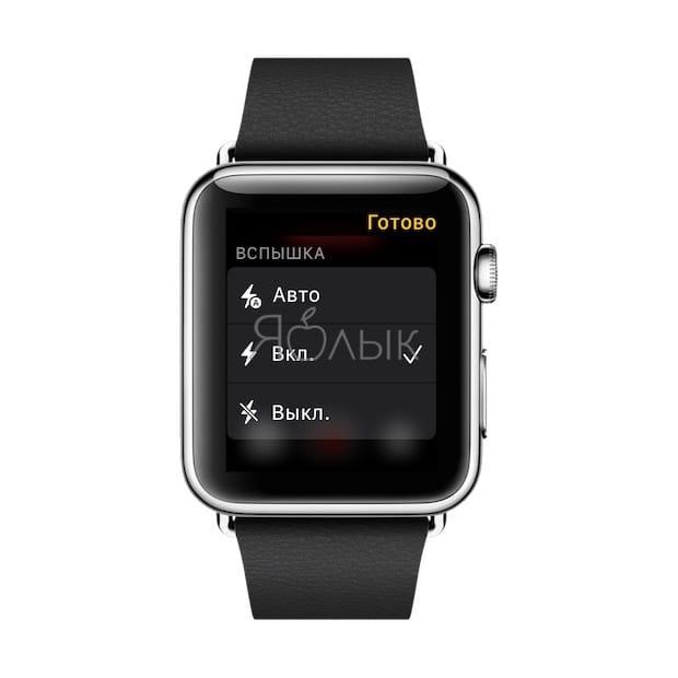 Управление вспышкой, таймером спуска затвора и HDR с помощью Apple Watch