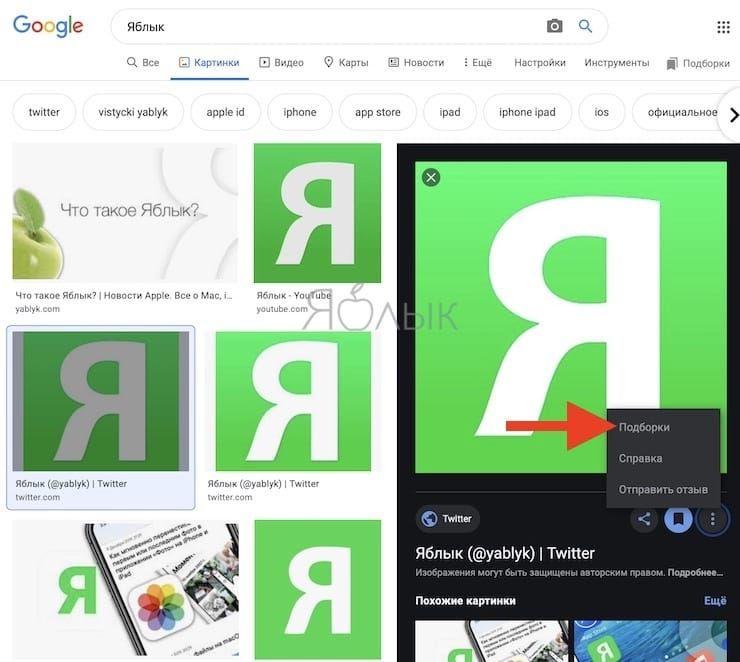 Как правильно искать изображения в Google Картинках