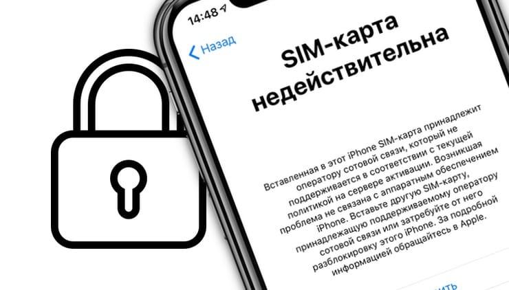 Залоченный Айфон: что это такое, как проверить и можно ли разлочить?