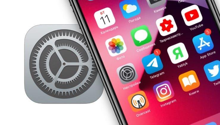 Как на iPhone убрать бейджи (красные кружки) уведомлений на иконках приложений