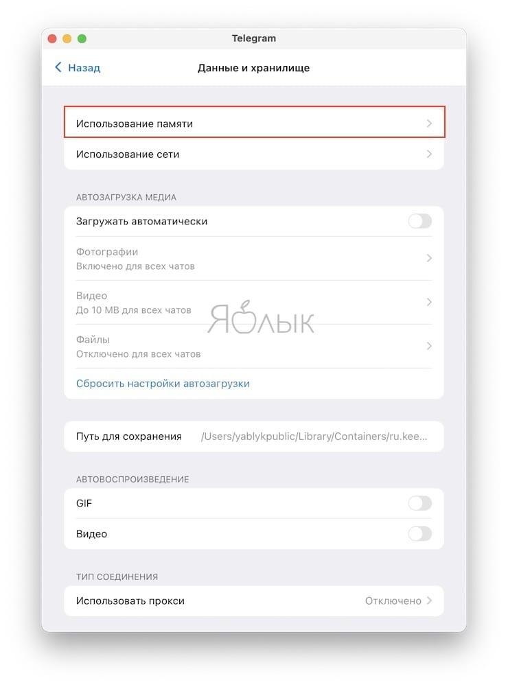 Как очистить кэш Telegram на компьютере Mac и Windows