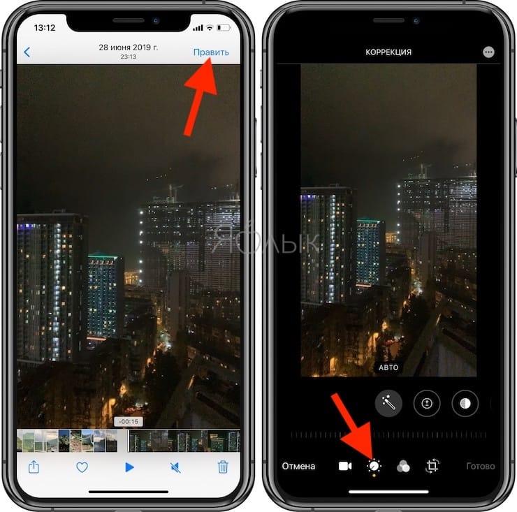 Как откорректировать яркость, контраст, экспозицию и другие настройки на видео в iPhone или iPad