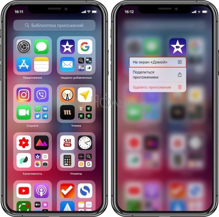 Как скрыть приложения на главном экране на iPhone