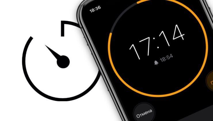 Как включить таймер в iPhone: 3 способа