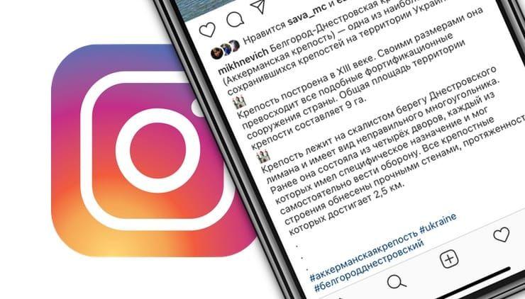 Как в Instagram вставлять пустые (красные) строки в описании к посту