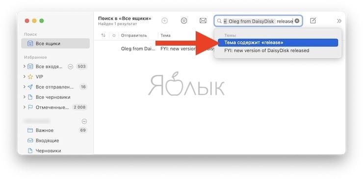 Как быстро искать письма в приложении «Почта» на Mac