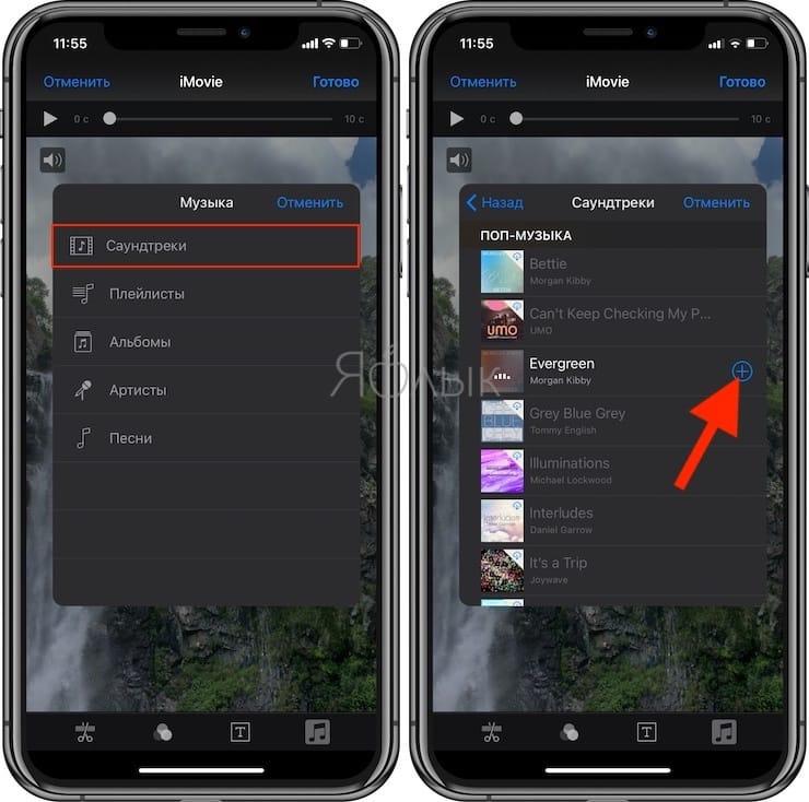 Как наложить музыку на видео на iPhone