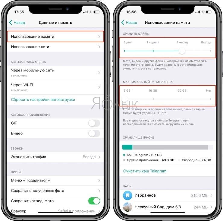 Как очистить кэш Telegram в мобильном приложении на iPhone, iPad или Android