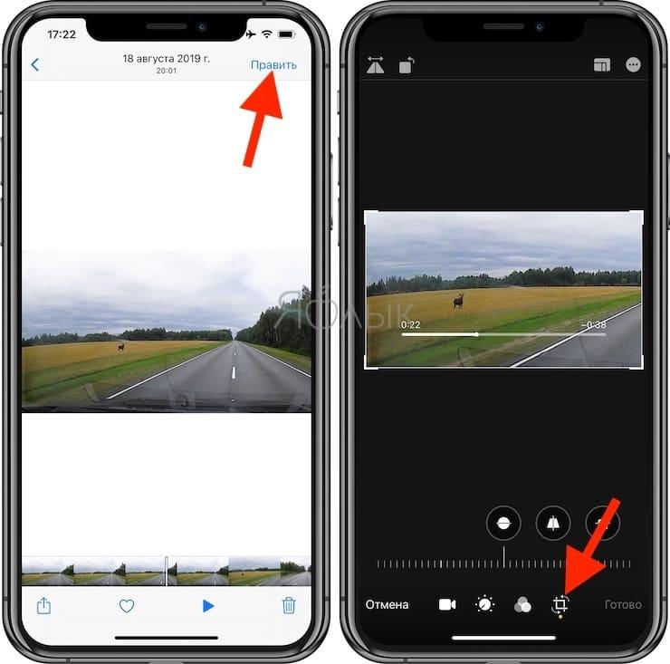 Как сделать кроп видео (кадрирование) в приложении «Фото»