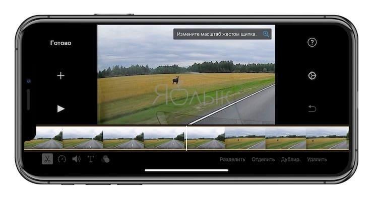 Как обрезать и кадрировать (кроп) видео в приложении iMovie на iPhone