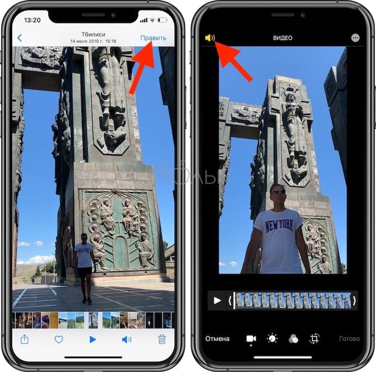 Как убрать звук на видео в iPhone или iPad