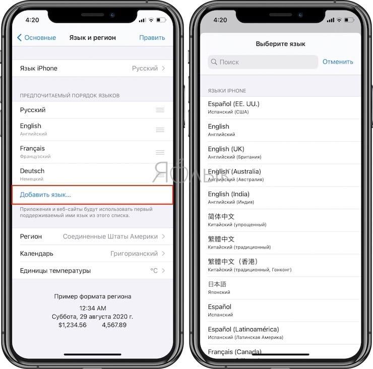 Как переводить веб-страницы прямо в Safari на iPhone и iPad