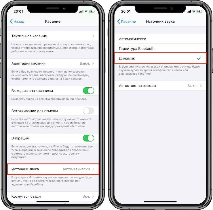 как автоматически перевести входящий iPhone-звонок на громкую связь