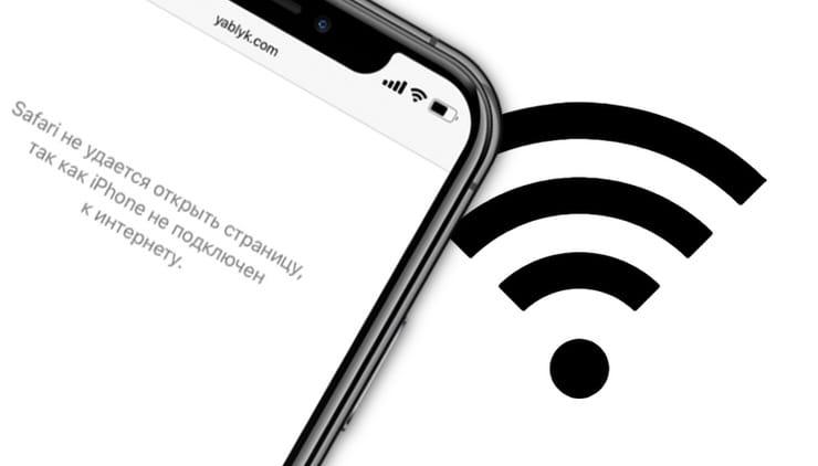 Почему я подключен к Wi-Fi, но Интернета нет?