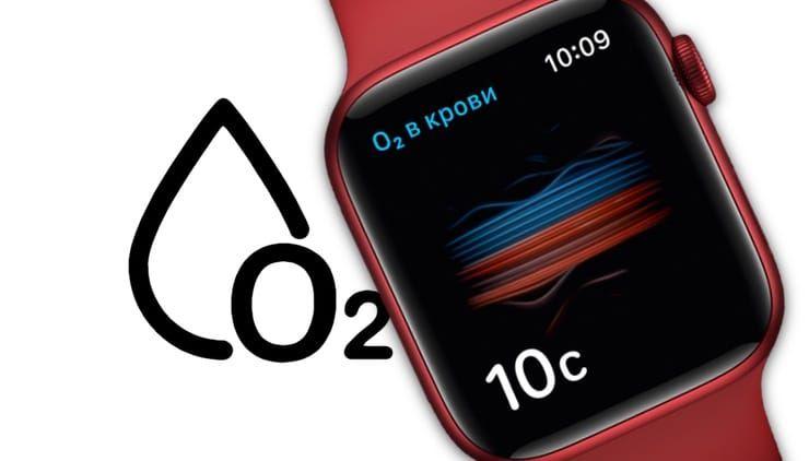 Уровень кислорода в крови: какая норма и как измерять на Apple Watch?