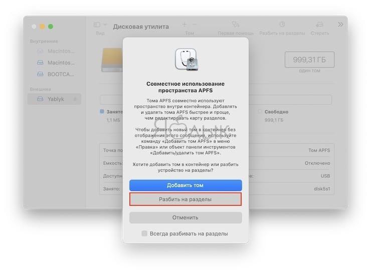 Как разбить диск SDD на разделы в Дисковой утилите на Mac