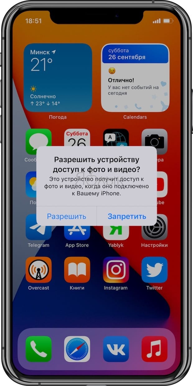 Как перенести фотографии (видео) с iPhone или iPad на компьютер