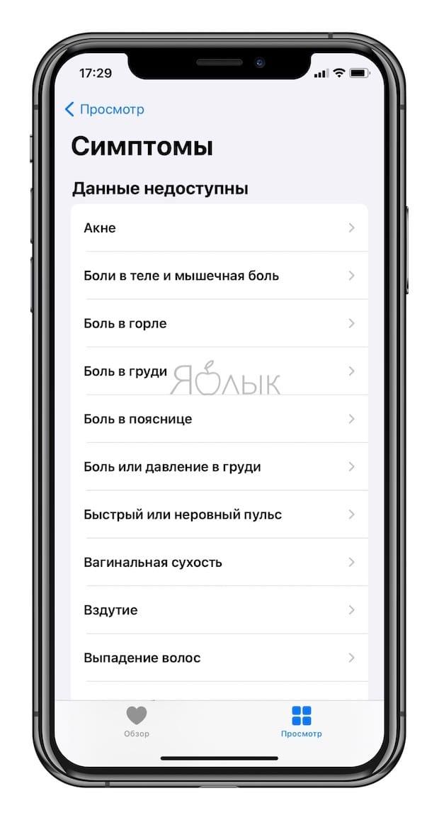 Раздел Симптомы в iOS