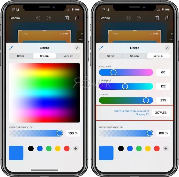 Как определить web-код цвета на iPhone