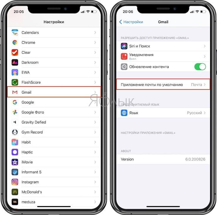 Как установить Gmail (или Spark) по умолчанию в качестве почтовой программы на iPhone и iPad