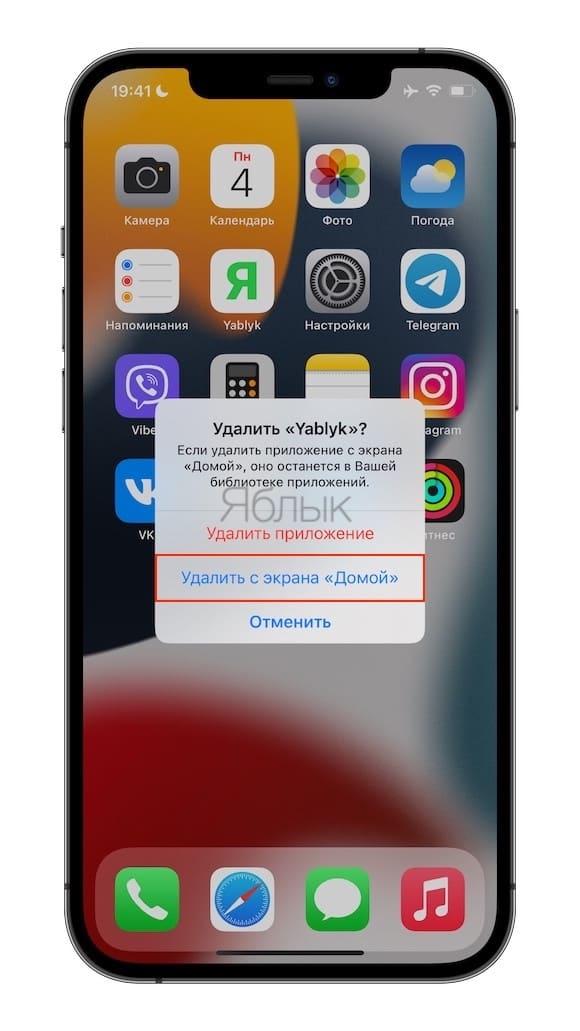 Как скрывать отдельные приложения с главного экрана iPhone