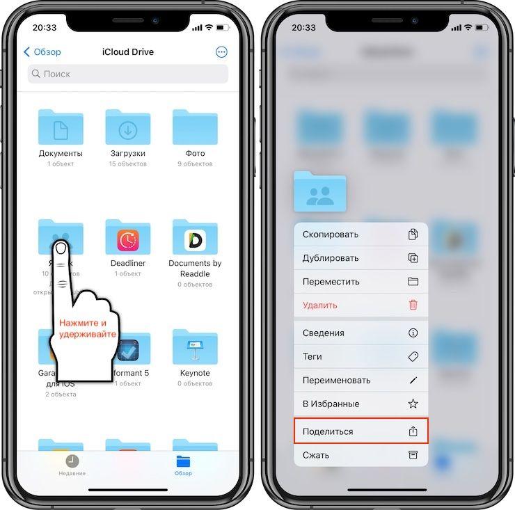 Общий доступ к папке в iCloud Drive: как получить ссылку на папку прямо с iPhone, iPad или Mac