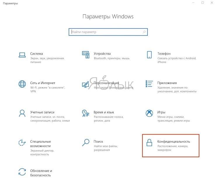 Как очистить кэш местоположения в Windows