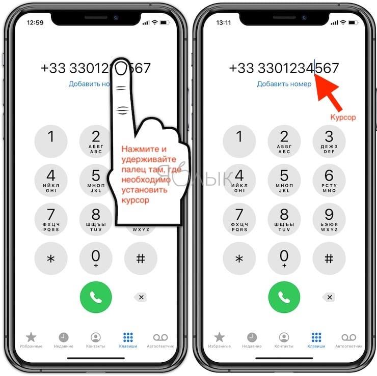 Как в iPhone набрать скопированный номер телефона без создания контакта