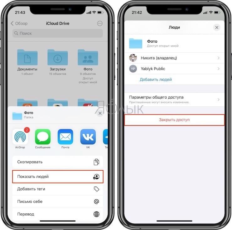 Как добавить других пользователей в общую папку iCloud