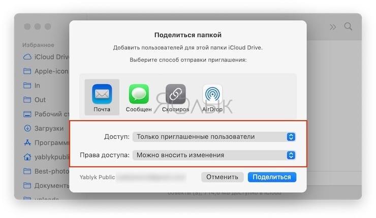 Как поделиться папкой из iCloud Drive на Mac