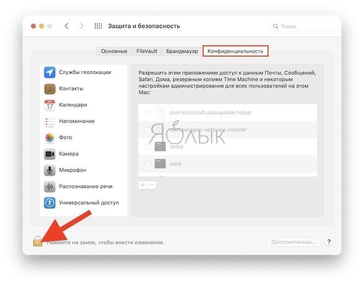 Как управлять Mac с iPhone или iPad