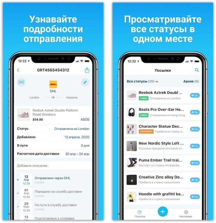 Как отследить посылку по номеру трека в России: сервис Posylka.net