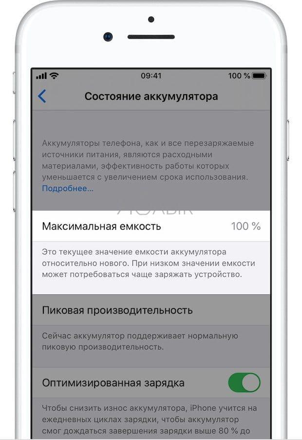 iPhone с максимальной емкостью аккумулятора