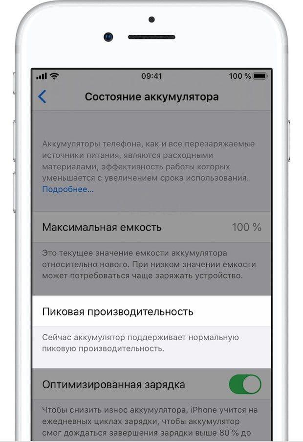 iPhone с нормальной производительностью