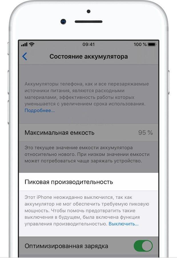 Как отключить принудительное замедление iPhone