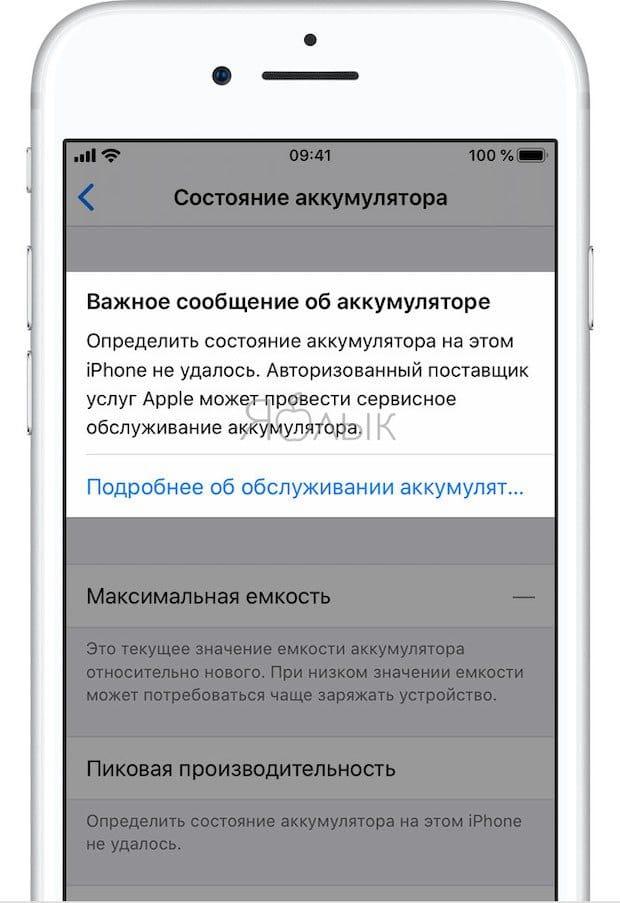 Состояние аккумулятора iPhone неизвестно