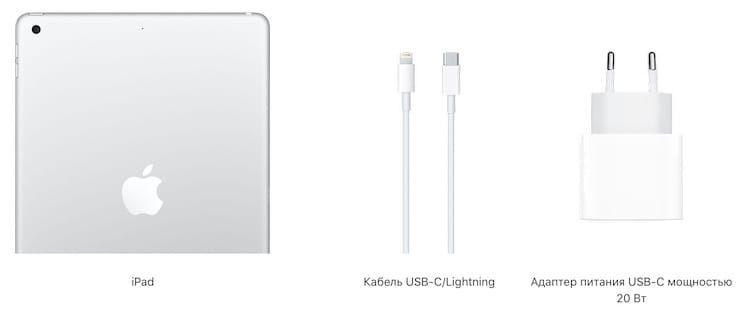 Комплект поставки iPad 2020 года