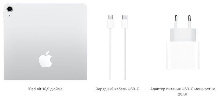 Что входит в комплект iPad Air 2020 года