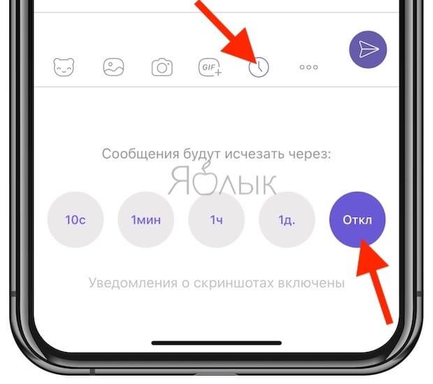 Как создавать и отправлять исчезающие сообщения в Viber на iPhone и iPad