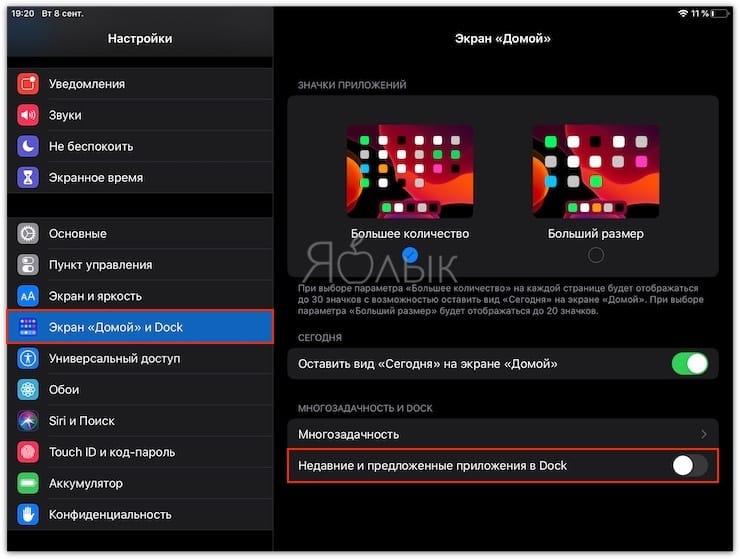 Как убрать с панели Dock на iPad недавние и предлагаемые приложения