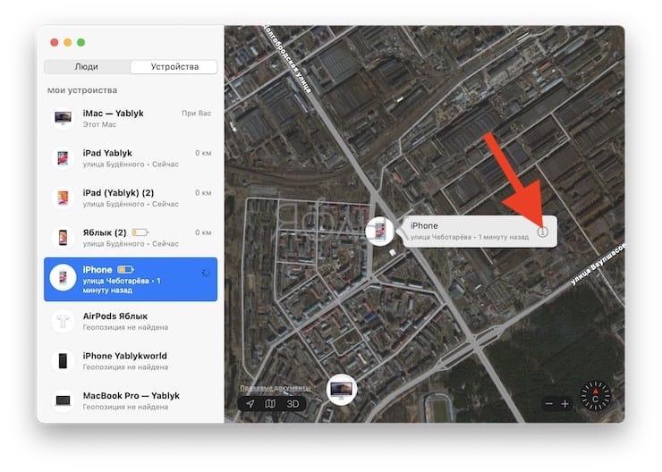 Как отслеживать ваши устройства при помощи программы «Локатор» на Mac