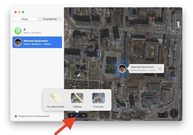 Как отслеживать друзей при помощи программы «Локатор» на Mac