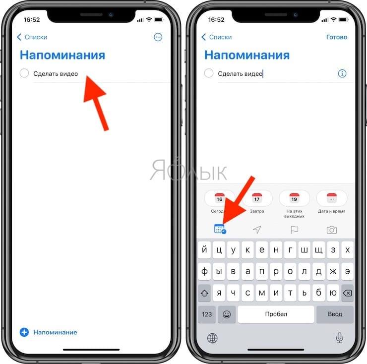 Создать новое напоминание в iOS