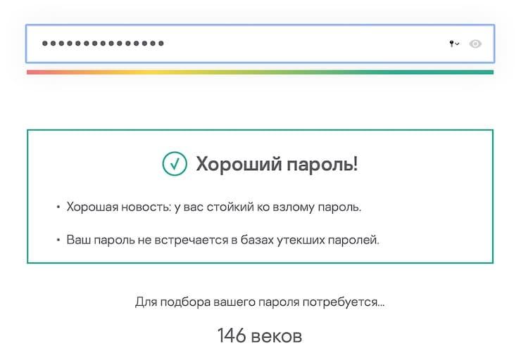 Как проверить надежность пароля онлайн и узнать насколько быстро его можно взломать