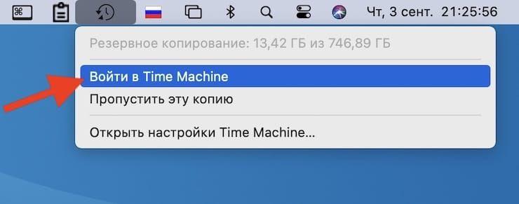 Как восстанавливать данных из резервной копии в Time Machine на Mac