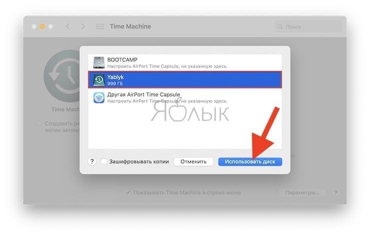 Резервное копирование в Time Machine на Mac