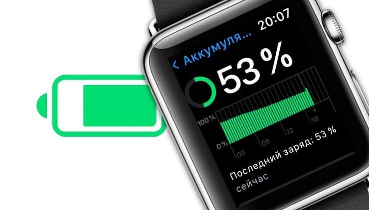 Как продлить жизнь батарее Apple Watch