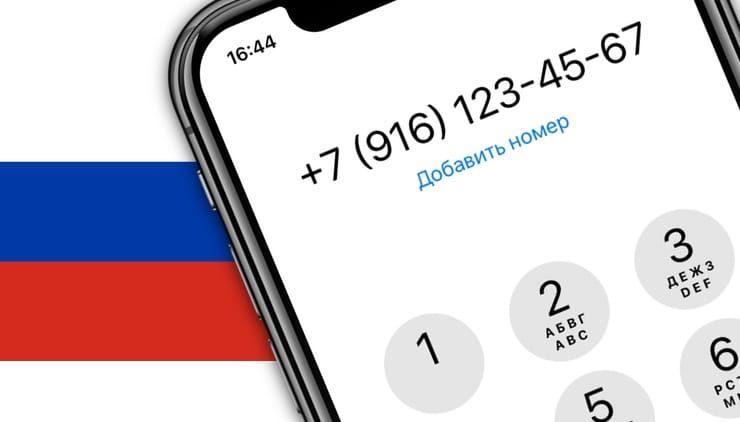Почему в начале российского номера всегда стоит +7 и кто это придумал?